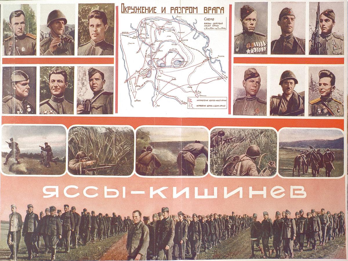 Освобождение Кишинёва. Министерство обороны России впервые опубликовало документы