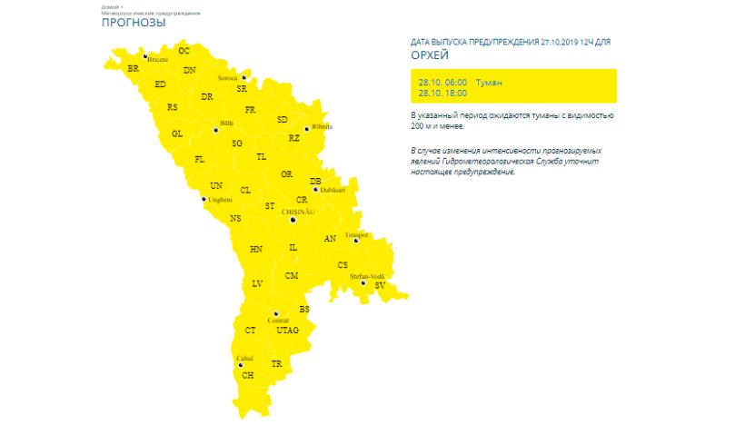 Молдова в плену густого тумана