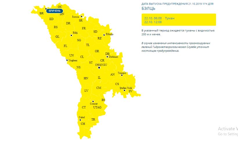 В Молдове желтый код из-за тумана