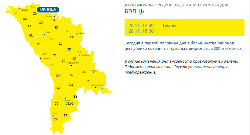 Желтый код: Молдова в плену густого тумана