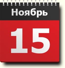 Исторические события 15 ноября