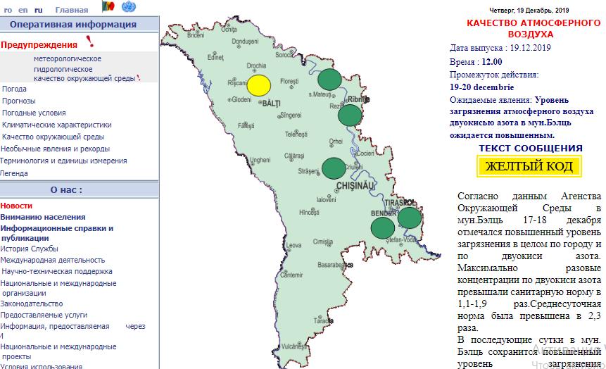 """В Бельцах объявлен """"желтый"""" уровень метеоопасности из-за загрязнения воздуха"""