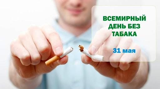 Забота о здоровье людей VS пополнение бюджета — 31 мая отмечается Всемирный день без табака